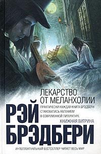 Rej_Bredberi__Lekarstvo_ot_melanholii