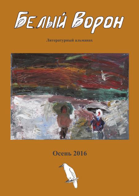 WR-3(25)-2016_cover-sml-2