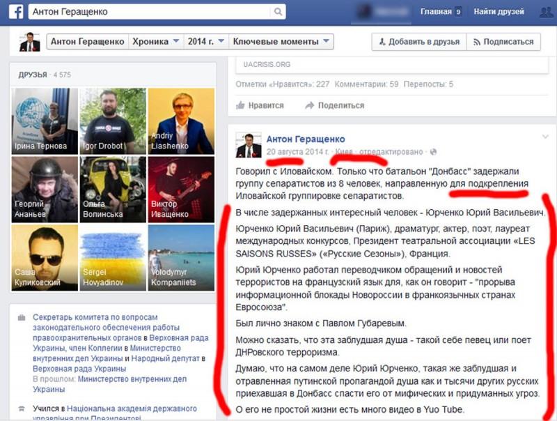 страница фейсбука Геращенко А.Ю.