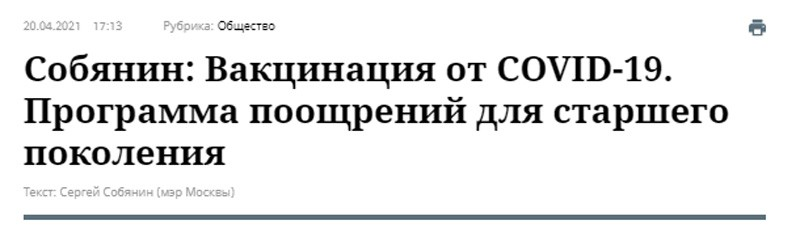 https://rg.ru/2021/04/20/vakcinaciia-ot-covid-19-programma-pooshchrenij-dlia-starshego-pokoleniia.html