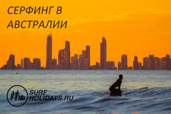 австралия_туры_голд_кост_серфинг