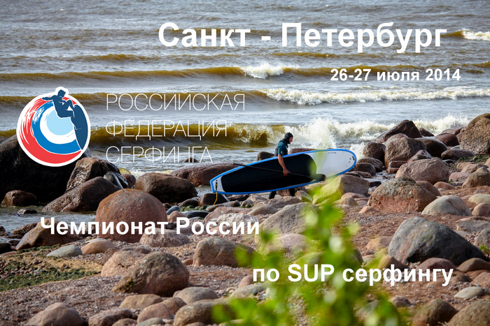 1-1-russia_saint-petersburg_surfing_photos_©surfholidays_ru_11-003