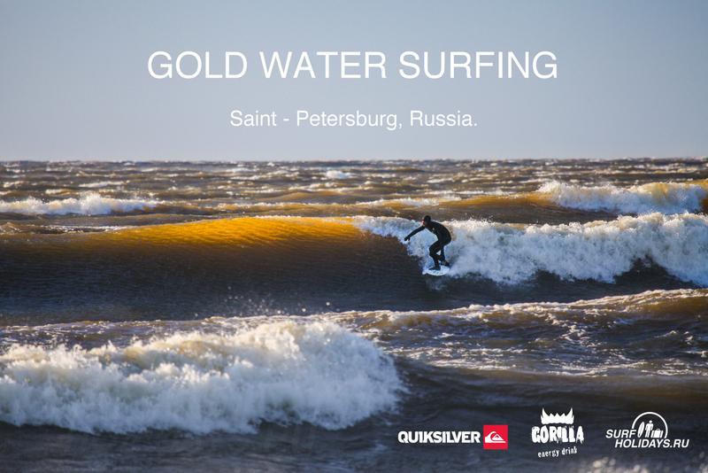 russia_surfing_piter_finskiy_IMG_5514