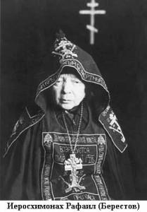 Иеросхимонах Рафаил (Берестов)