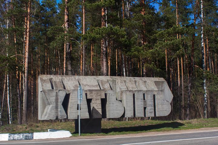 2013.05.01 16-12-06 РБ, Хатынь