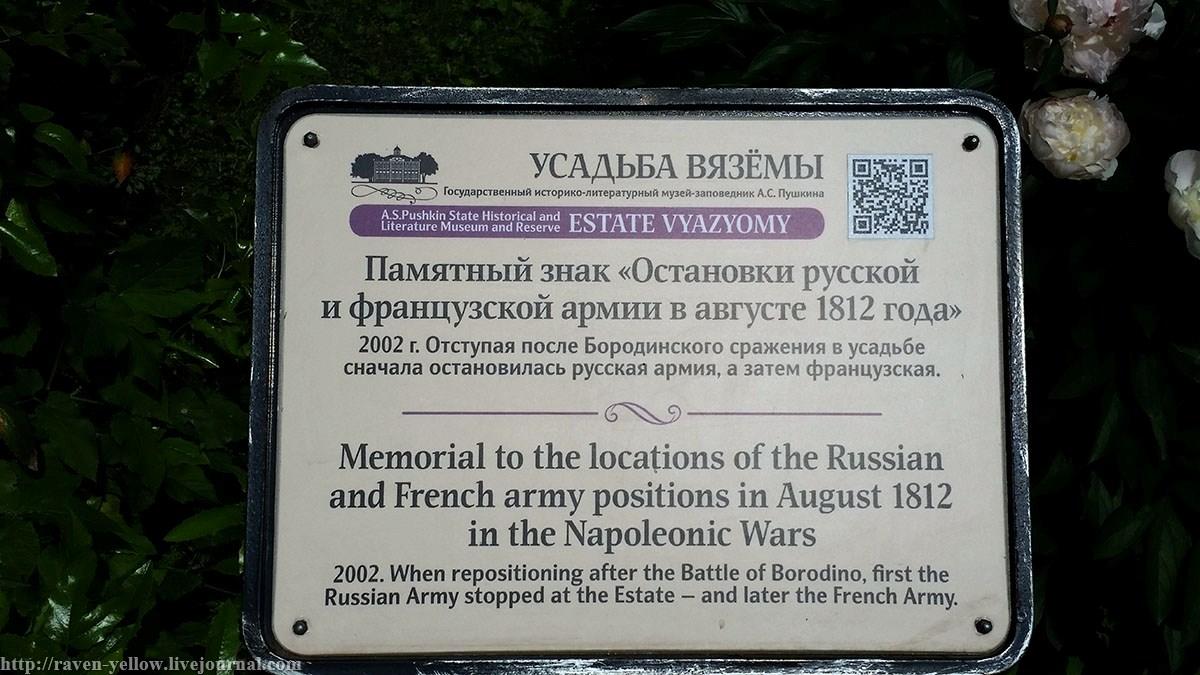 "Pushkin's Big Vyazemy, here, church, Vyazemy "", manor,Pushkin, end, mischievous, his, manor, ""Big, Boris, such a temple, Vyazyma, Goncharova, a manor, near, which, ASPushkina"