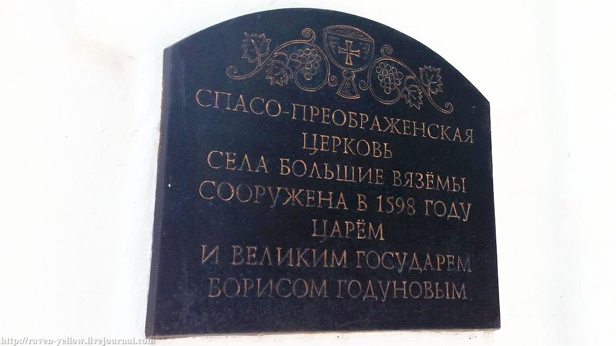 "Pushkin's Big Vyazemy, here, church, Vyazemy "", estate, Pushkin, end, mischievous, his, estate,"" Big, Boris, such, temple, Vyazemy, Goncharova, estate, near, which, ASPushkina"