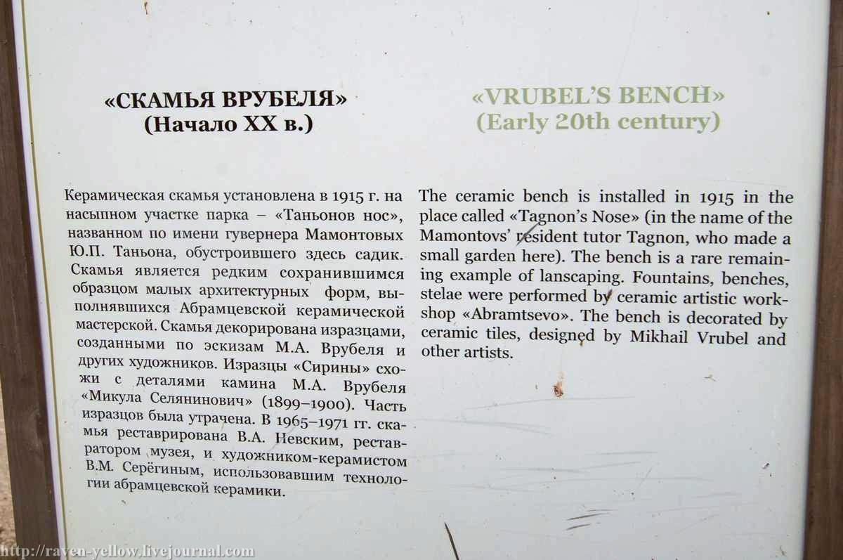 Музей-усадьба Абрамцево Абрамцево, усадьбы, здесь, Савва, Мамонтов, усадьбе, Аксаков, просто, очень, Врубель, Мамонтова, видим, Здесь, много, подолгу, САксаков, Гоголь, русской, можно, знаменитых