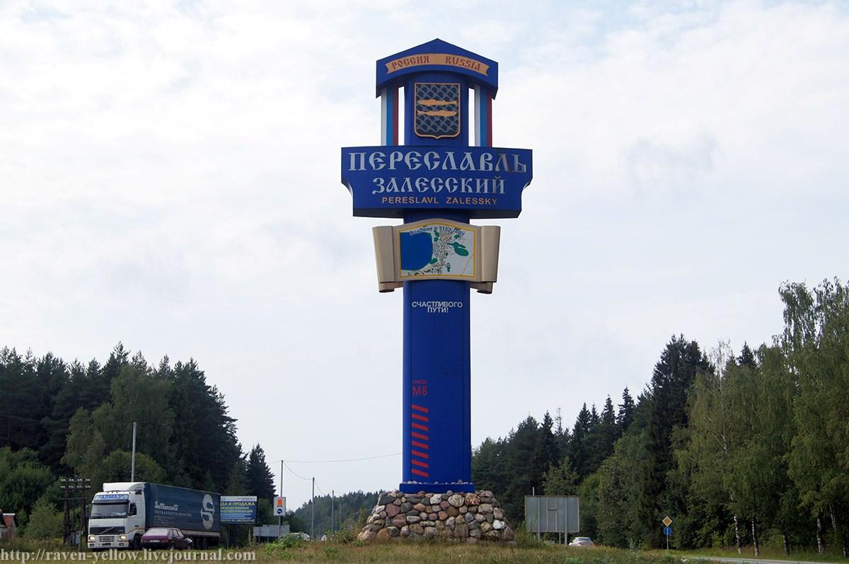 Мемориальный комплекс с крестом Переславль-Залесский Эконом памятник Плечики Кадом