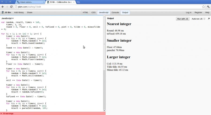 Округление числе в Javascript