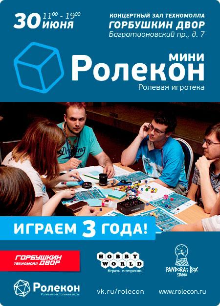 Rolecon_Web_Afisha_x450
