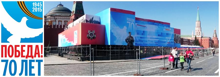Логотип к 70-летию Победы и «маскировка» Мавзолея Ленина