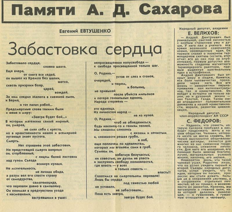 Saxarov.jpg