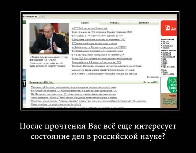 russia demotivator