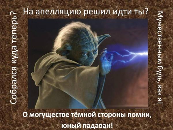 Йода2-2