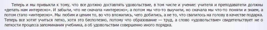 Цитата2