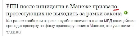 РПЦ призвало