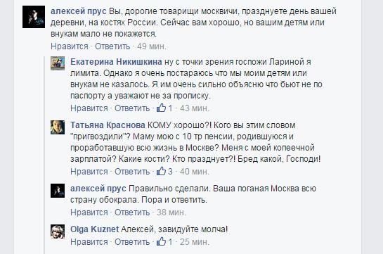 про Москву