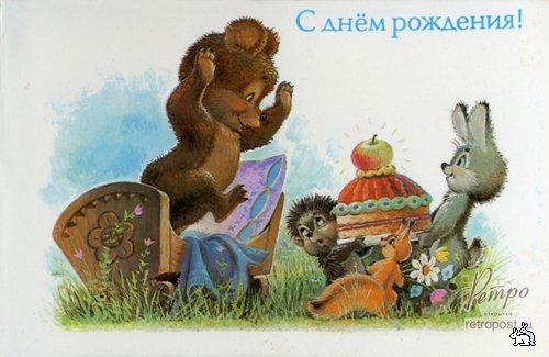 Поздравительные открытки ссср