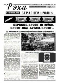РЭХА БЕРАСЦЕЙШЧЫНЫ №3