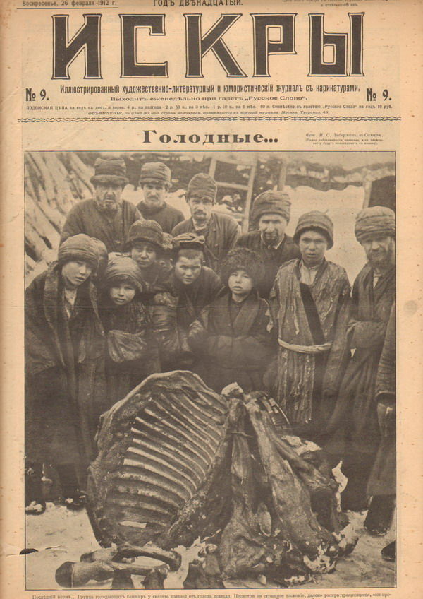 01 Искры, 26 февраля, 1912