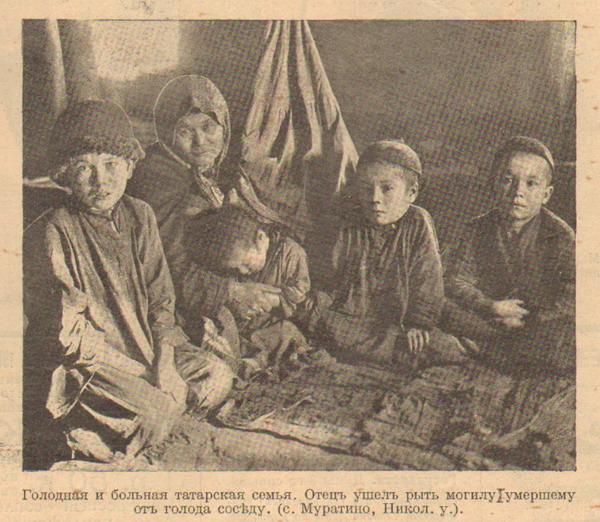 06 Голодная и больная татарская семья
