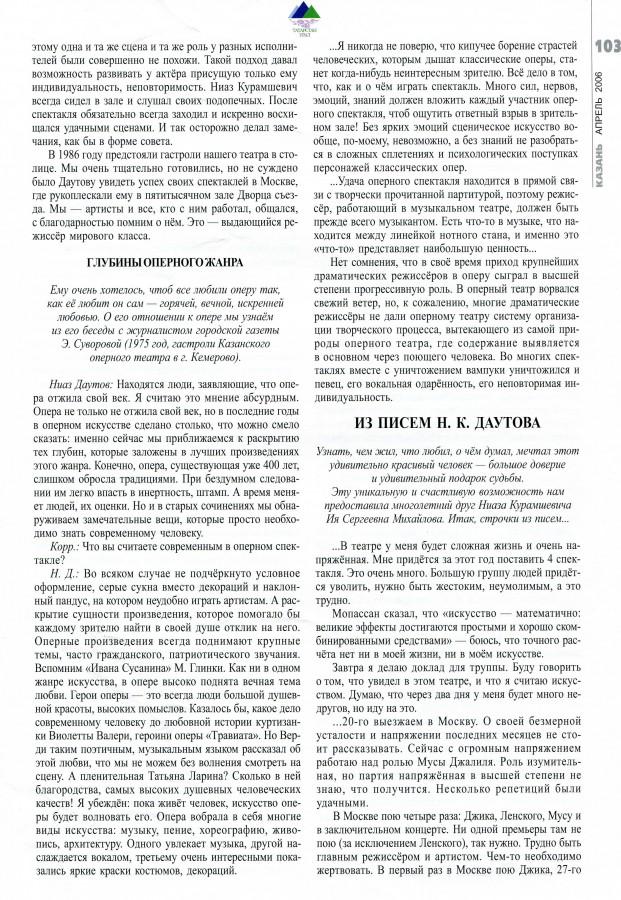 Даутов Казань 103