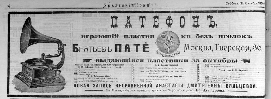 IMG_2353 24 октября 1909