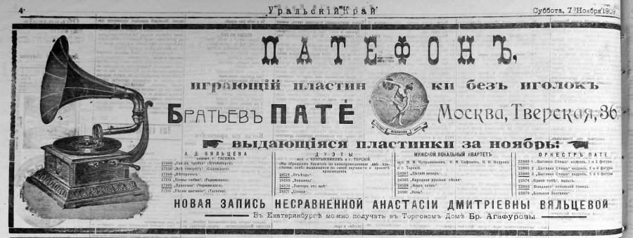IMG_2354 7 ноября 1909