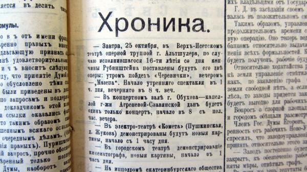 Уральский край - Чайковский под фамилией Рубинштейна