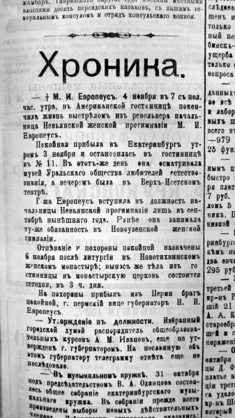 IMG_2414 5 ноября 1909