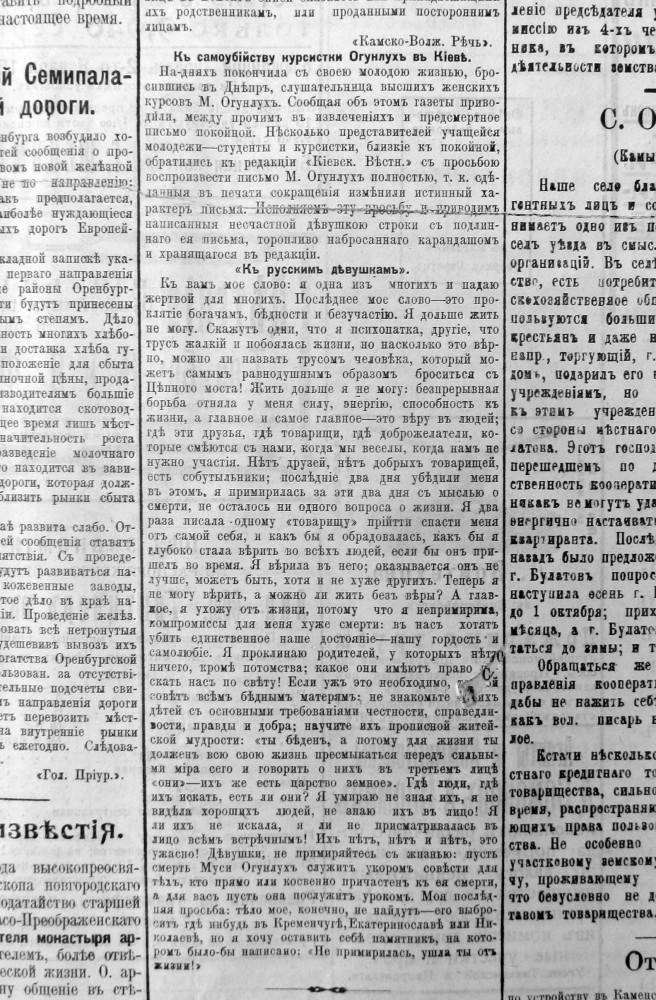 IMG_2456 30 октября 1909 Ур-кр