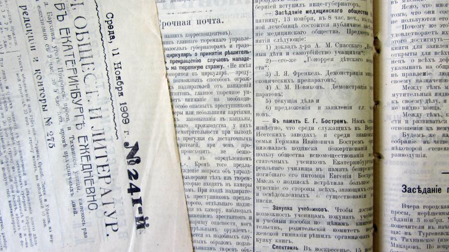 IMG_2496 11 ноября 1909