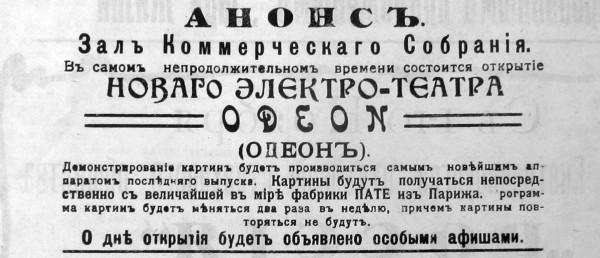 IMG_2481 6 ноября 1909 Ур-кр ODEON