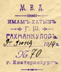 Печать Рахманкулова eps1670_2014-084m