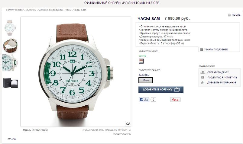watch_ru