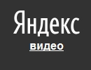 Видео Яндекс
