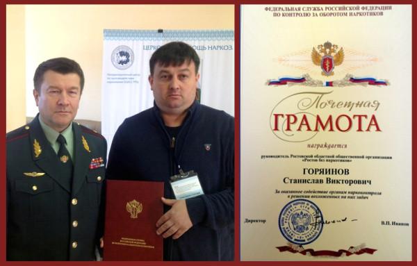 Почётная грамота Горяинову С.В.
