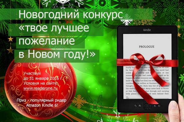 конкурс на лучшее поздравление с новым годом вновь