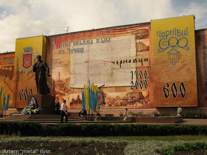 Рекламный баннер юбилей города, Черновцы