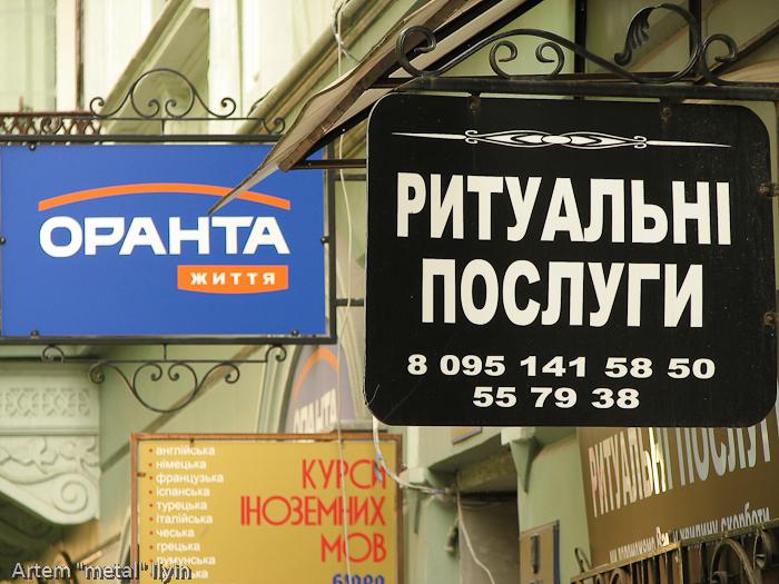 Вывески магазинов, Черновцы