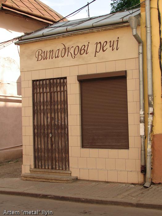 Магазин Необходимые вещи - как у Стивена Кинга, Черновцы