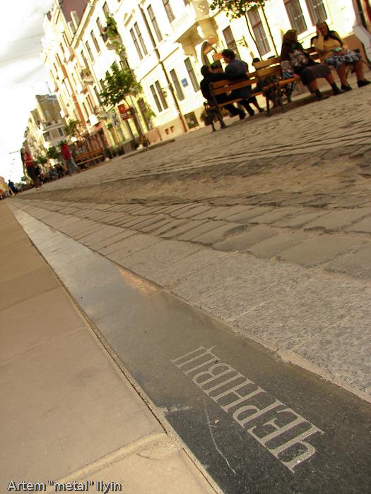 Табличка с названием города вмонтирована в брусчатку на улице Ольги Кобылянской, Черновцы