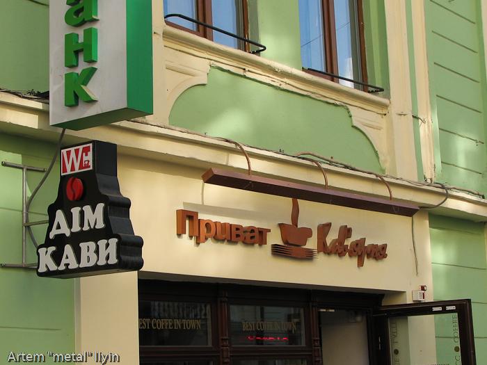 Кофе от ПриватБанка, Черновцы