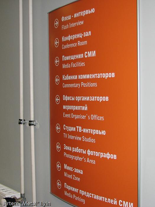 Фото: Донбасс арена. Зал пресс-конференций