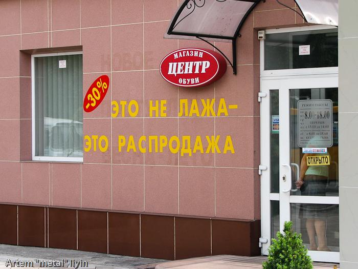 Это не лажа - это распродажа. Рекламный слоган на стене магазина в Димитрове Донецкой области