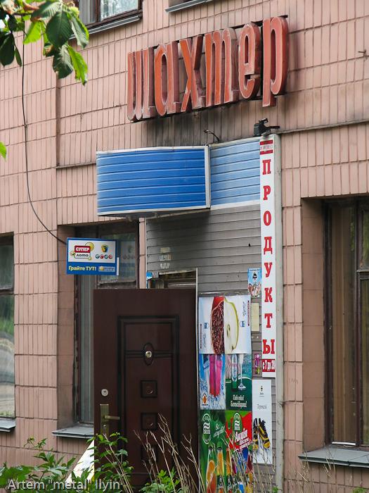 Магазин Шахтер в Димитрове Донецкой области