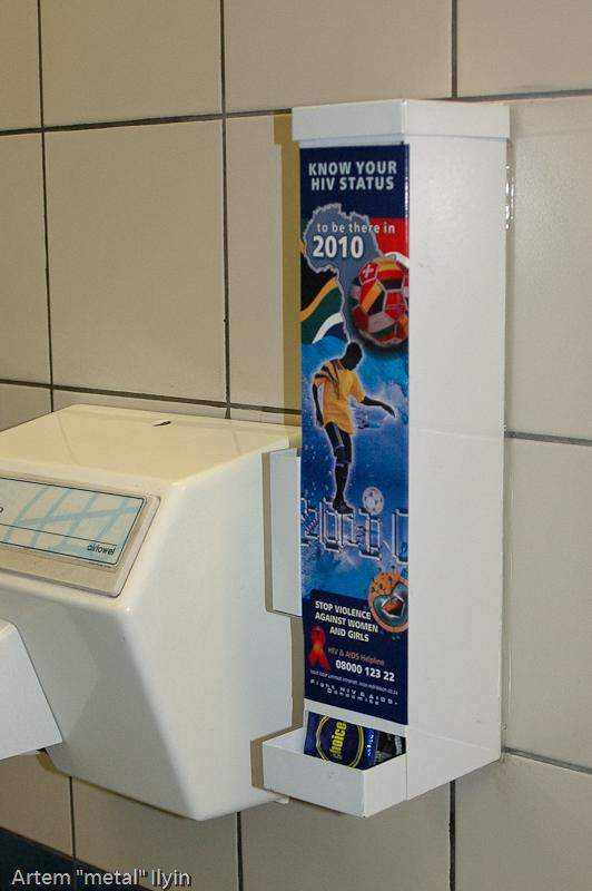 Бесплатная раздача презервативов в общественном туалете металлургического завода Vanderbijlpark около Йоханнесбурга - один из элементов подготовки к чемпионату мира по футболу в Южной Африке