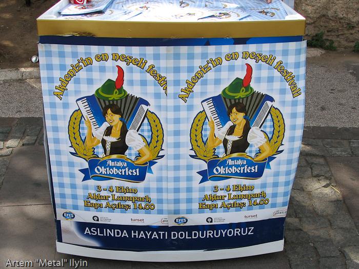 Октоберфест от пива Эфес, Анталия, Турция