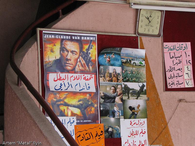 Плакат с Жан-Клодом Ван Даммом в фойе кинотеатра, Хама, Сирия